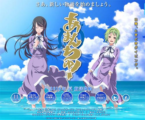 天野こずえ『あまんちゅ!』テレビアニメ化