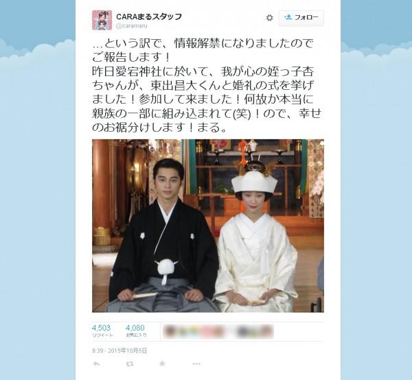 東出昌大さんと杏さん挙式写真