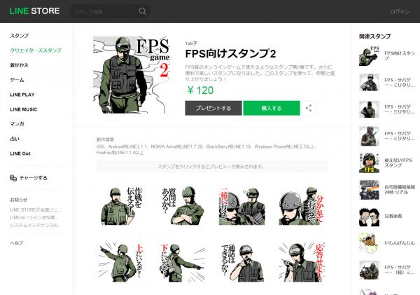 01_FPS向けスタンプ2
