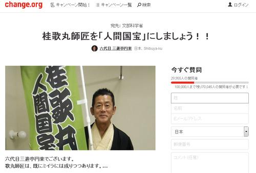 桂歌丸師匠を「人間国宝にしよう」署名 10万人目標に対しまだ2万9千