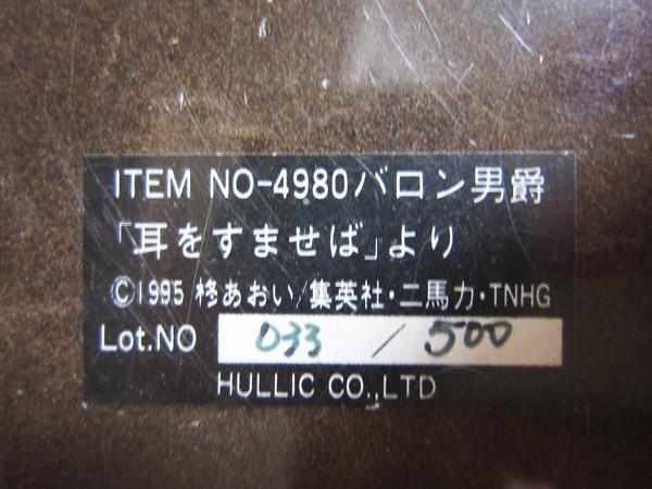 初期版のシリアルナンバー