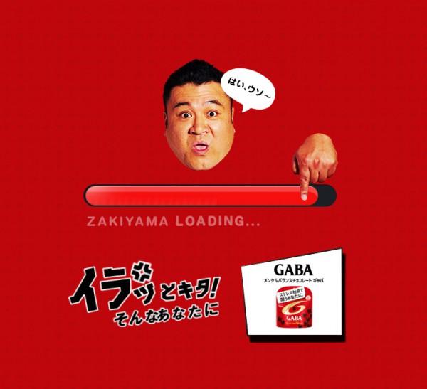 新作チョコレート『GABA』
