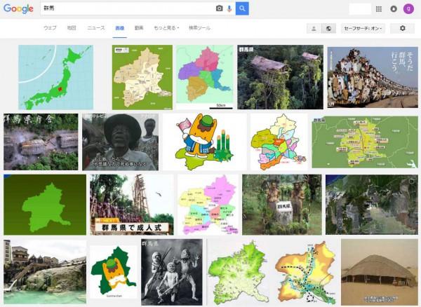 Google検索で「群馬」を画像検索した結果……