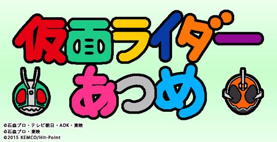 『仮面ライダーあつめ』01
