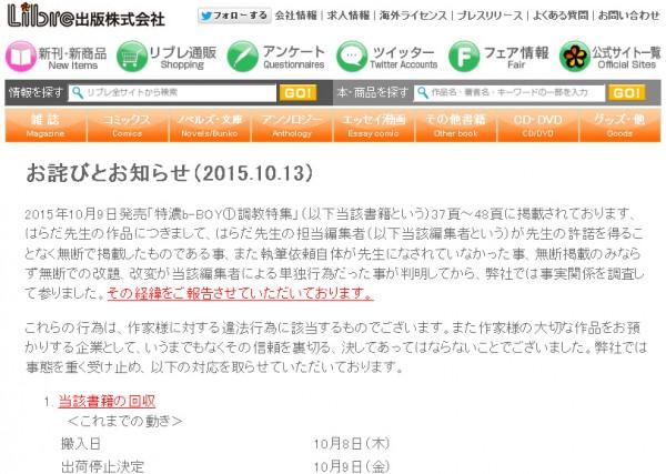リブレ出版お詫びとお知らせ(2015.10.10)