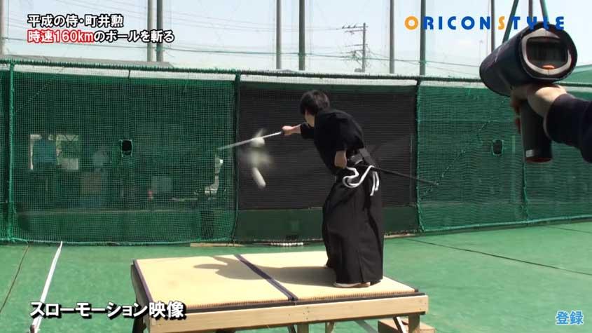 平成の侍・町井勲が話題 時速160キロの剛速球斬りは必見