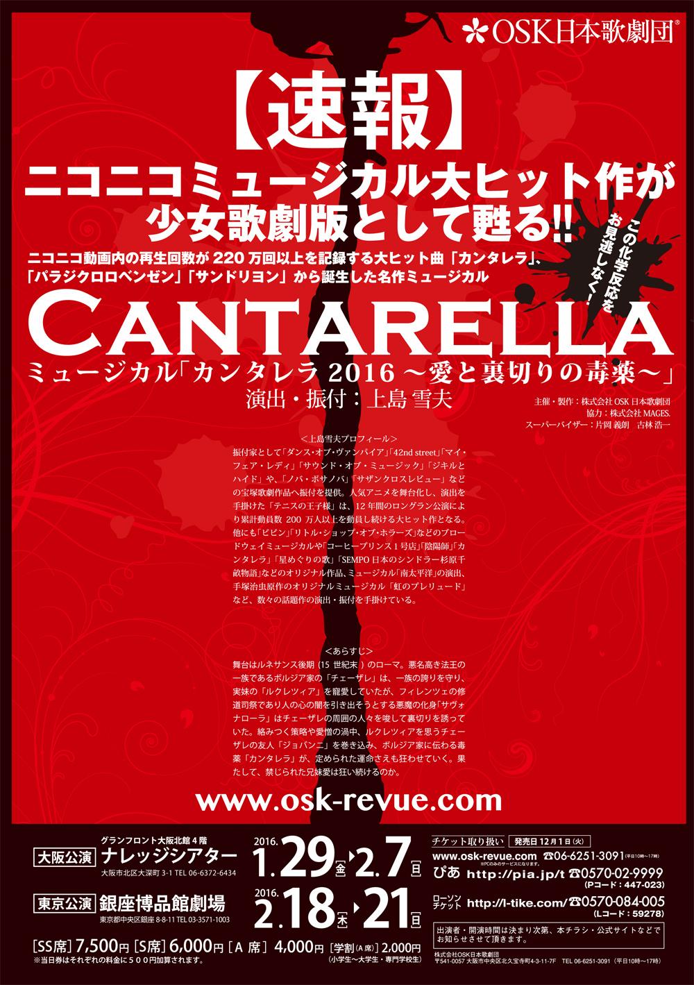 ニコニコミュージカル『カンタレラ』 OSK日本歌劇団にて少女歌劇版で甦る