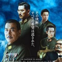 【名作映像案内】第22回 終戦70周年特別企画『日本のいちば…