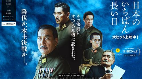 【名作映像案内】第22回 終戦70周年特別企画『日本のいちばん長い日』