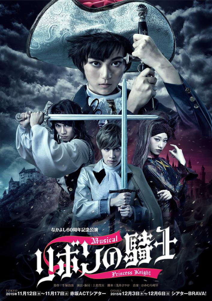 ミュージカル『リボンの騎士』新ビジュアル解禁 サファイアは乃木坂・生田