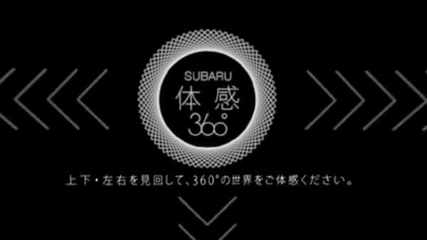 SUBARU体感360度_03