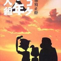 シリーズ最終目前の『ズッコケ三人組』 中年編が思いの外リアル…