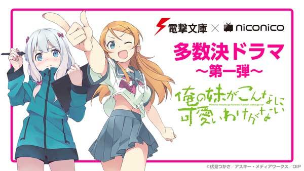 ニコニコ×電撃『多数決ドラマ』始動 第1弾は俺妹とエロマンガ先生