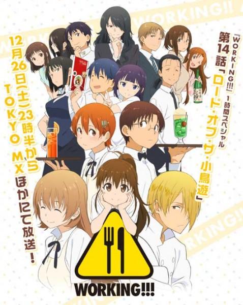 テレビアニメ『WORKING!!!』