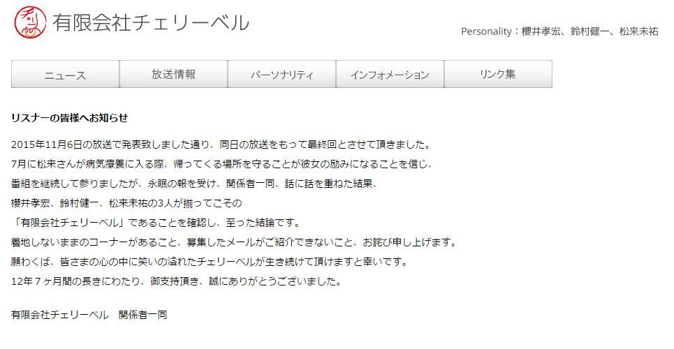 故・松来未祐さんの帰り待ち続けたラジオ番組 約13年の歴史に幕