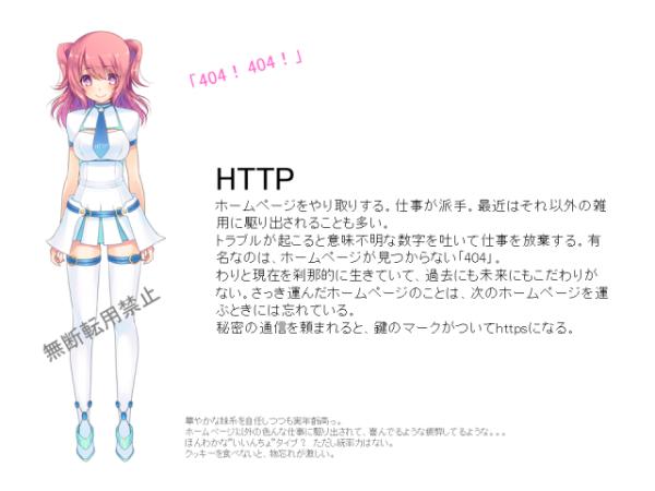 """花形プロトコル""""HTTP"""""""