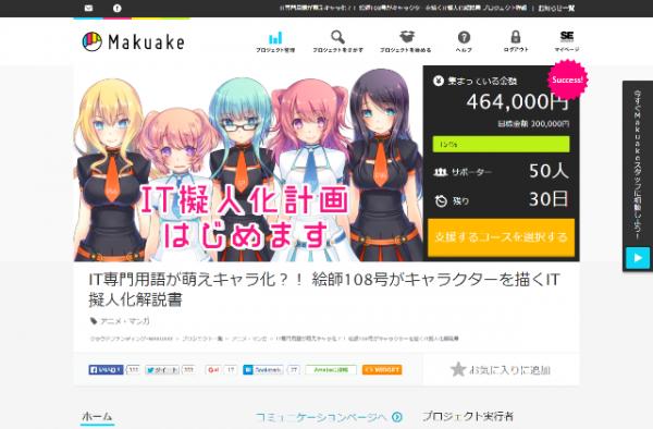 クラウドファンディングサービス『Makuake』