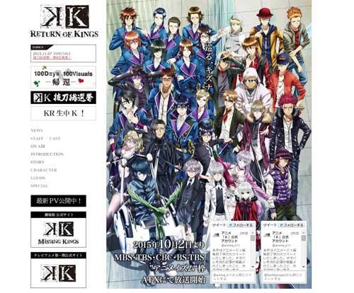 アニメ『K』2期ネタバレがアニメージュに掲載 原作者自ら注意喚起