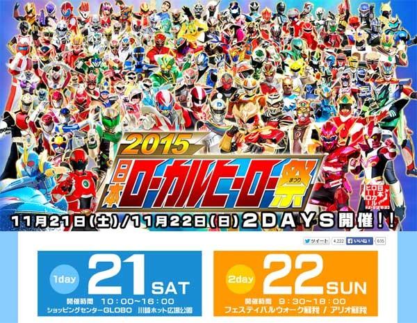 2015年ローカルヒーロー祭