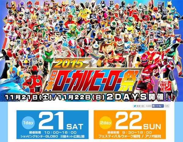 千葉開催の『日本ローカルヒーロー祭』ニコ生決定 今年は70団体以上参加
