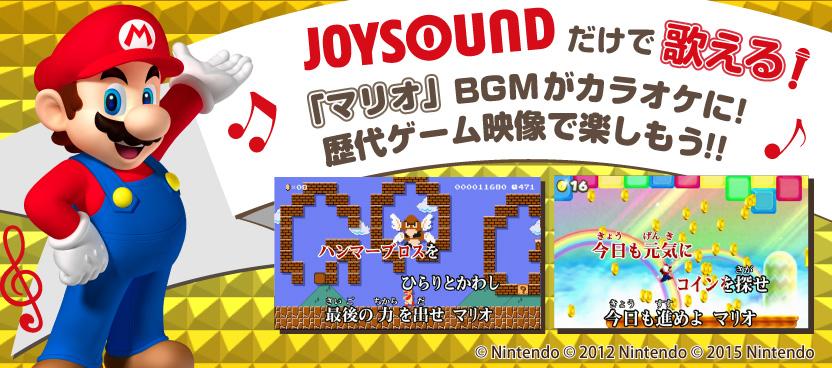 オールナイトニッポン発の『GO GO マリオ!!』まさかのカラオケ配信決定!