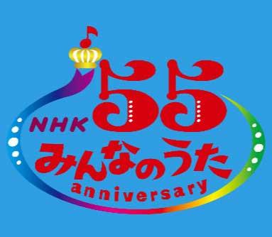 『NHKみんなのうた』放送55年記念盤発売決定!楽曲リクエストを一般公募