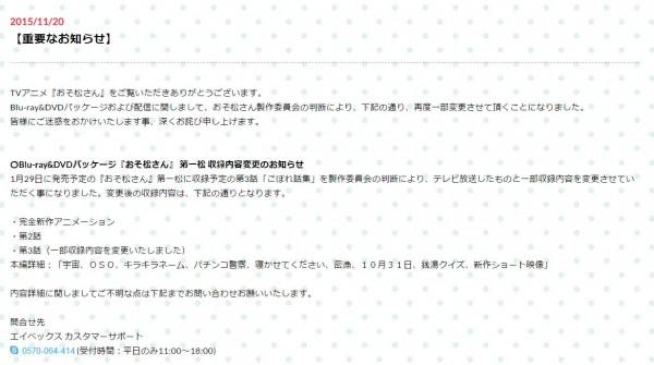 おそ松さん発表