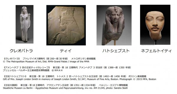古代エジプト王妃