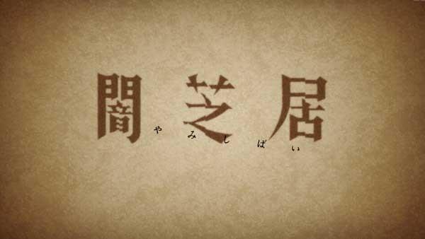『闇芝居』第3期 タイトル