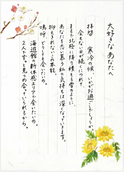 アラレちゃんラブレター1/2