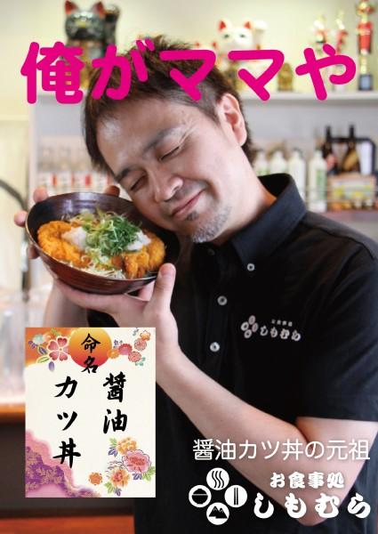 「お食事処しもむら」のポスター