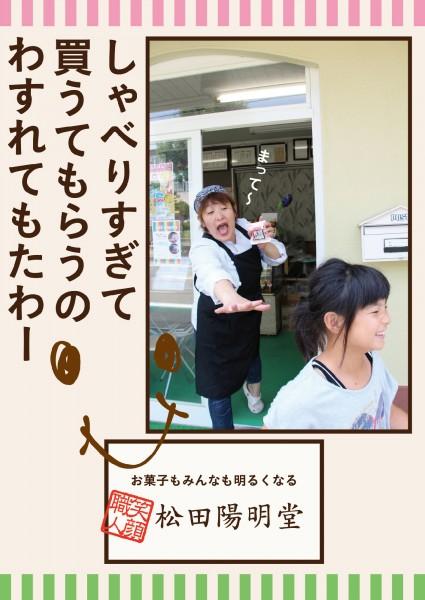 「松田陽明堂」のポスター