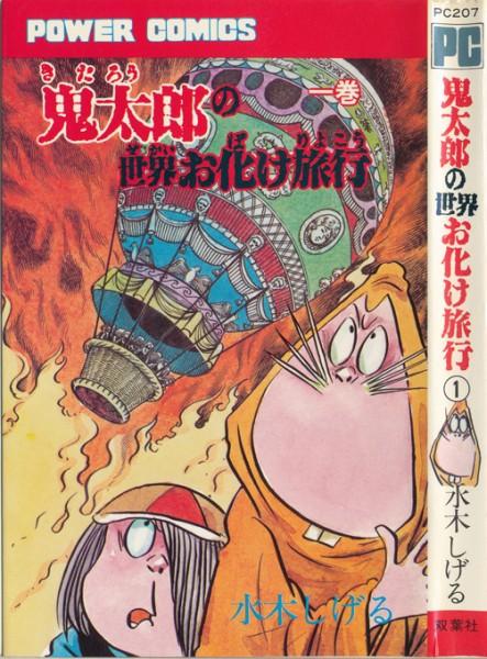 双葉社『鬼太郎の世界お化け旅行』
