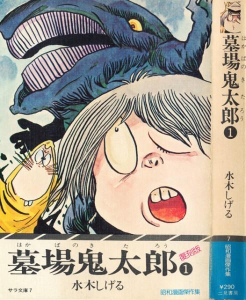 二見書房『墓場鬼太郎 復刻版』