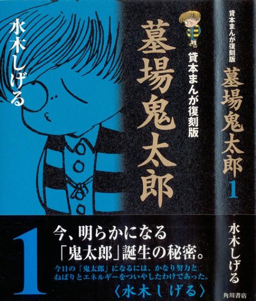 角川書店『貸本まんが復刻版 墓場鬼太郎』