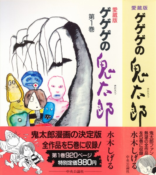 『愛蔵版 ゲゲゲの鬼太郎』書表