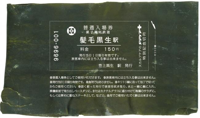 銚子電鉄・髪毛黒生駅で本物の昆布使った入場券販売!限定100枚だ急げ―!!