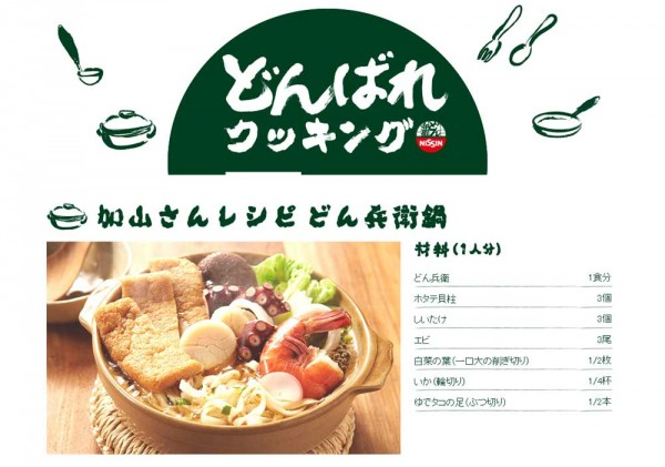 加山さんレシピどん兵衛鍋