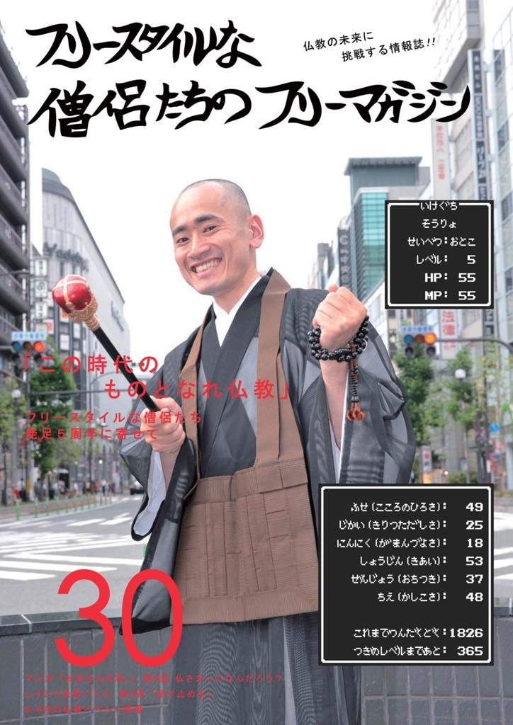 ファンキーな僧侶たちがお送りするフリーマガジン『フリースタイルな僧侶たち』が超おもしろい
