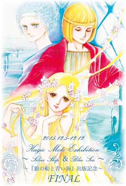 『銀の船と青い海』原画展ファイナル