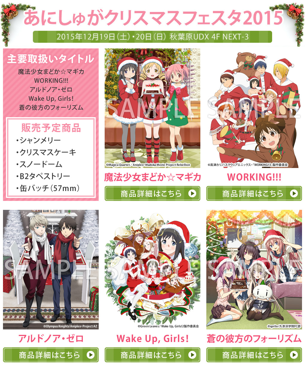 二次元嫁や彼とのクリスマスにいかが?アニメ公式ケーキが19・20日秋葉で販売
