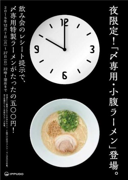 博多 一風堂 〆専用・小腹ラーメン