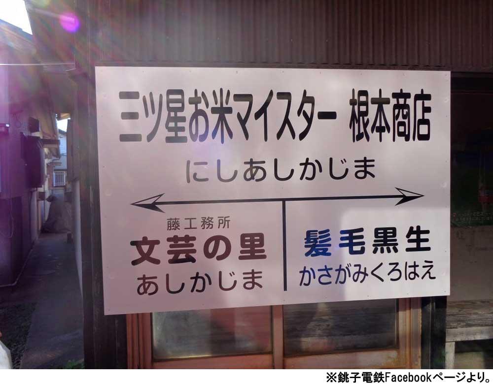 銚子電鉄ネーミングライツで各駅名愛称が大変なことに 鉄道ファンざわつく