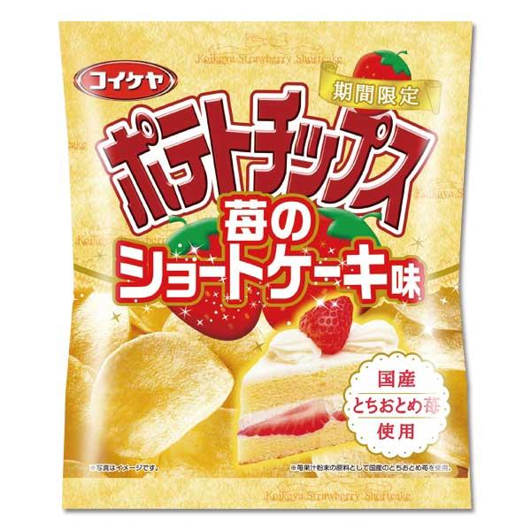 湖池屋 ポテトチップス 苺のショートケーキ味