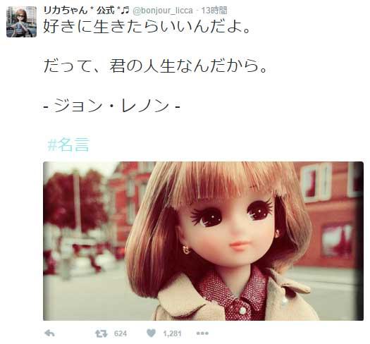 国民的アイドル『リカちゃん』のTwitterがキラキラ女子すぎてまぶしい