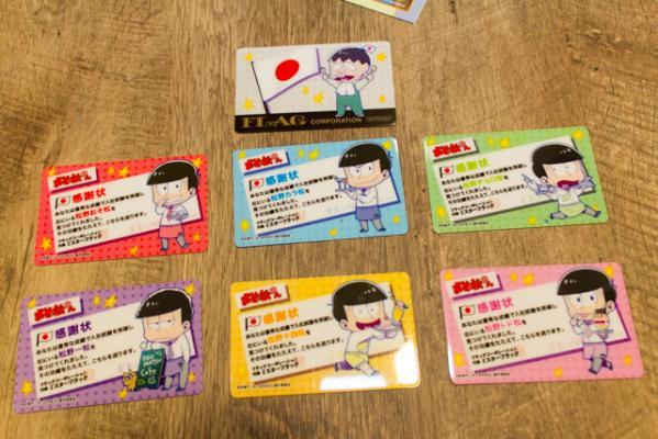 「フラッグコーポレーションからの感謝状(プラスチックカード)」を全6種