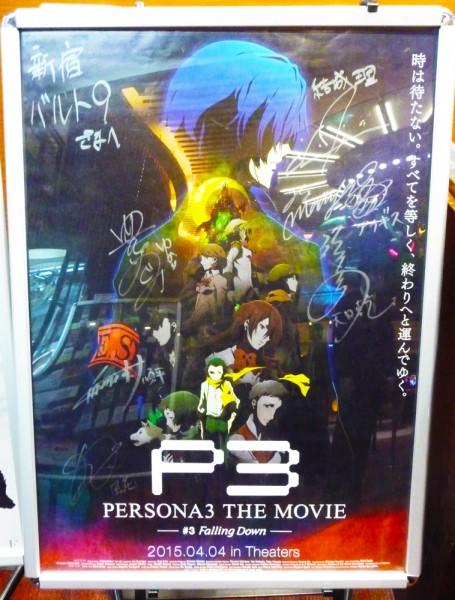 ペルソナ3 ポスター