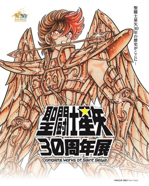 「聖闘士星矢30周年展 Complete Works of Saint Seiya」ビジュアル