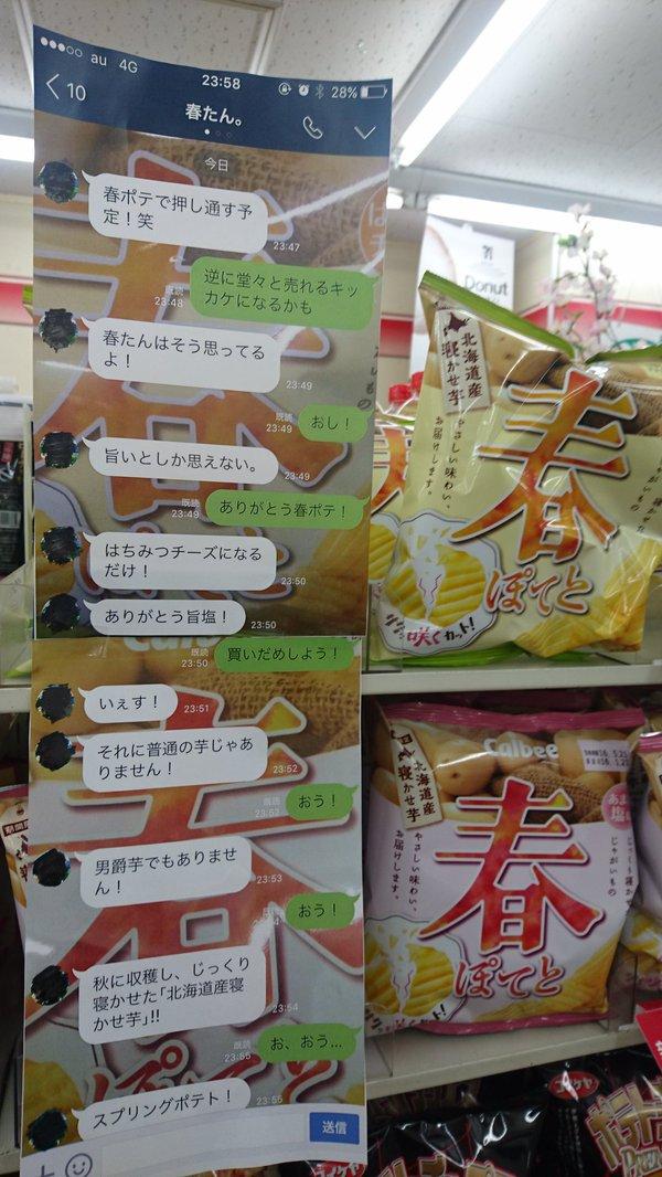 武蔵小金井本町2丁目店Twitterアカウントより。