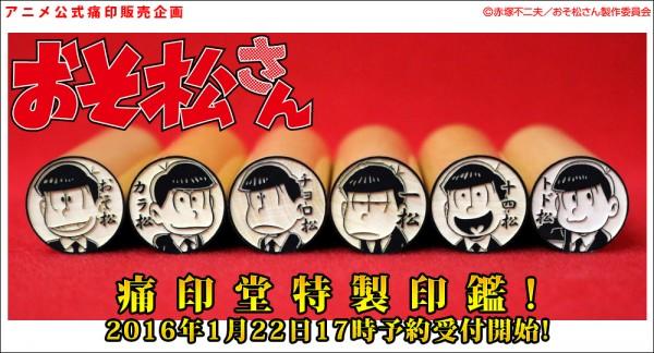 『おそ松さん』公式印鑑が発売決定